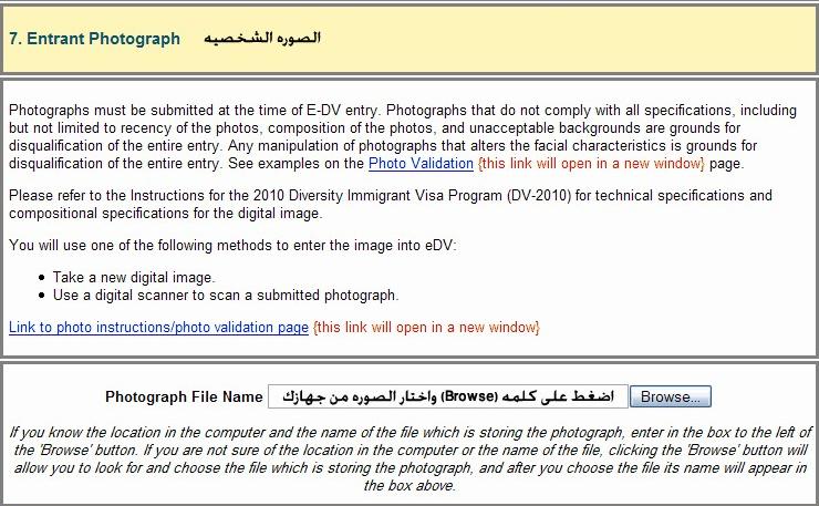 شرح مفصل مرفوق بالصور لكيفية التسجيل في قرعة الهجرة الى امريكا الجزء 3 و المهم  الصورة
